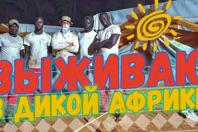 Превью картинка для YouTube 7 - kwork.ru