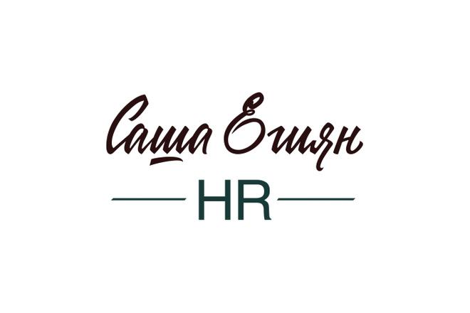 Логотип в стиле леттеринг 3 - kwork.ru