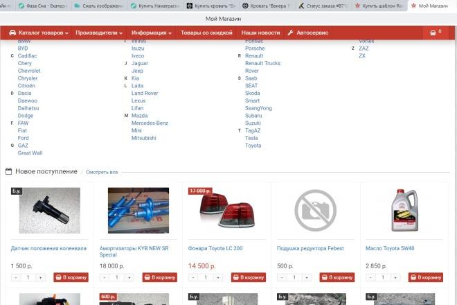 Шаблон интернет магазина - разные товары 1 - kwork.ru