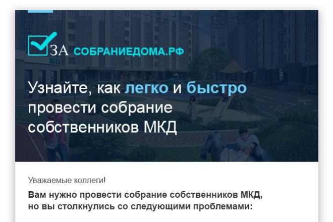 Дизайн Email письма, рассылки. Веб-дизайн 18 - kwork.ru
