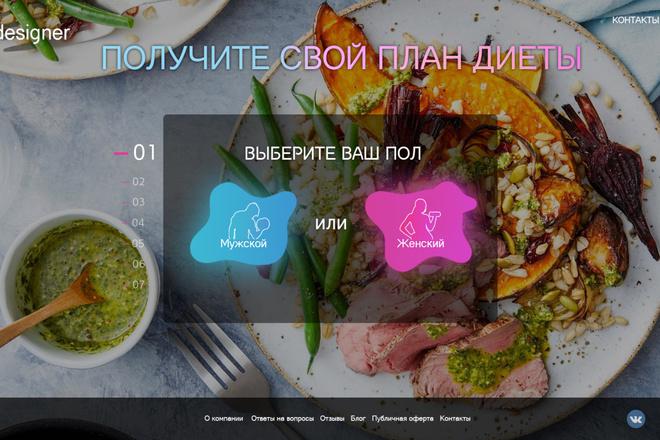Дизайн для вашего сайта или мобильного приложения + PSD 10 - kwork.ru