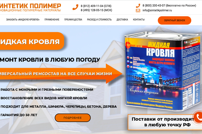 Создам сайт под ключ на WordPress 27 - kwork.ru