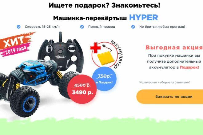 Скопировать Landing page, одностраничный сайт, посадочную страницу 88 - kwork.ru