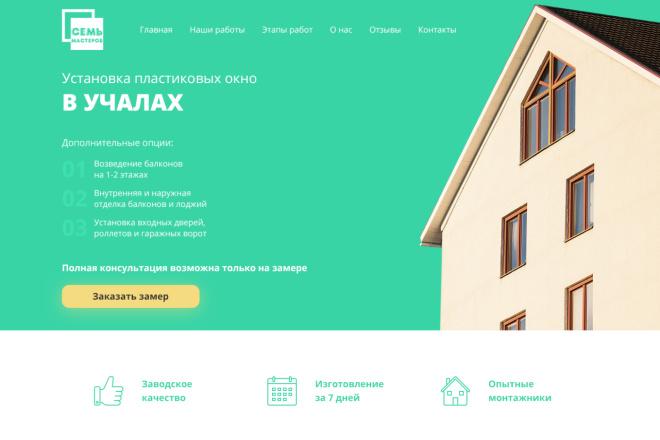 Дизайн для страницы сайта 10 - kwork.ru