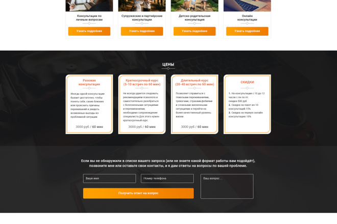 Дизайн Landing Page в PSD или Figma 12 - kwork.ru