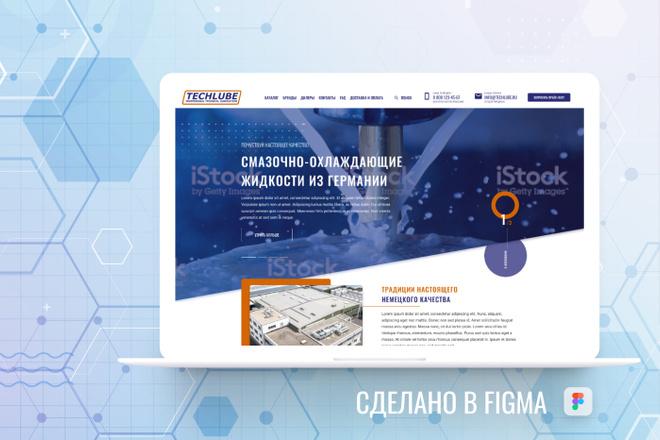 Уникальный дизайн сайта для вас. Интернет магазины и другие сайты 85 - kwork.ru