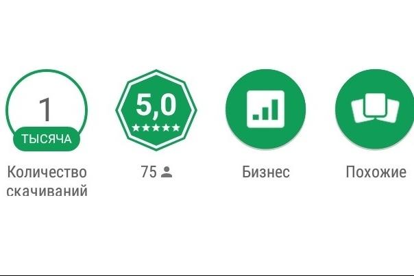 Акция, 1000 установок мобильного приложения из Google Play Market 1 - kwork.ru
