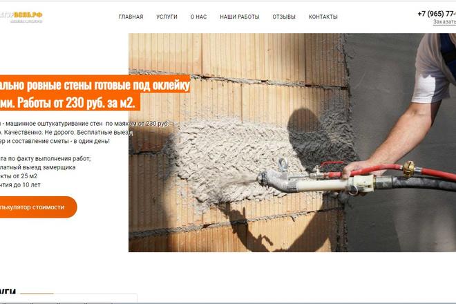 Профессионально и недорого сверстаю любой сайт из PSD макетов 58 - kwork.ru