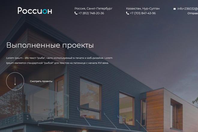 Сверстаю сайт по любому макету 118 - kwork.ru