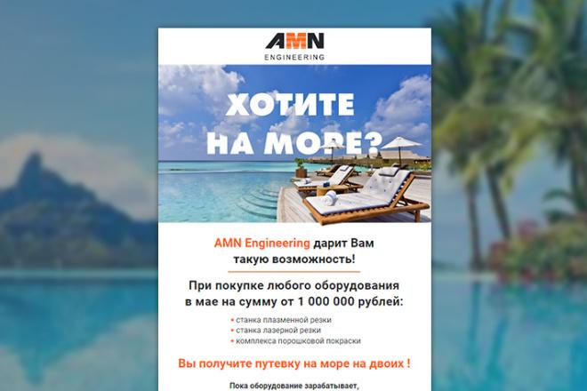 Html-письмо для E-mail рассылки 78 - kwork.ru