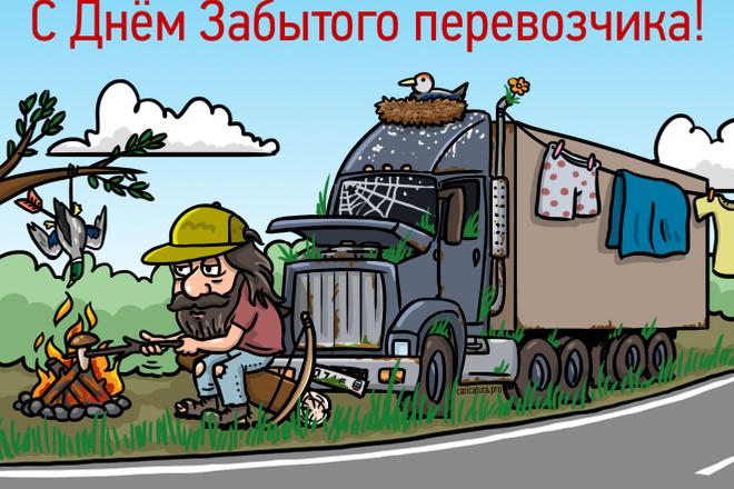 Нарисую для Вас иллюстрации в жанре карикатуры 23 - kwork.ru