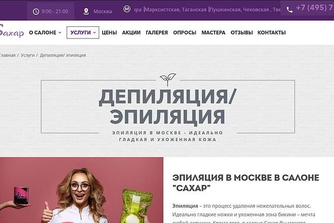 Скопирую любой сайт в html формат 23 - kwork.ru