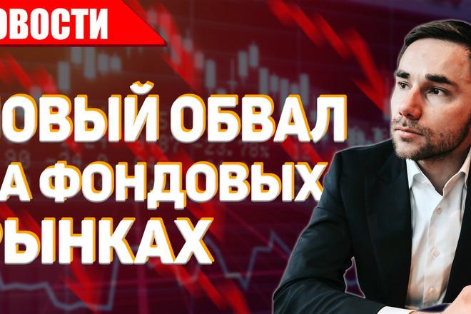 Превью для YouTube. Крутая обложка для видео. Фото ролика Ютуб 2 - kwork.ru