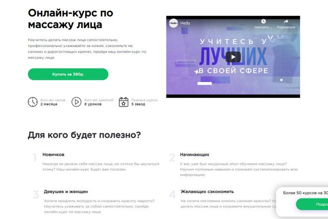 Копия сайта, landing page + админка и настройка форм на почту 11 - kwork.ru
