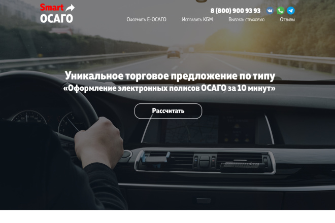 PSD-Макет лендинга 4 - kwork.ru