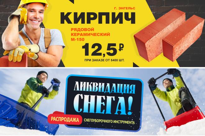 Баннер или слайд 7 - kwork.ru