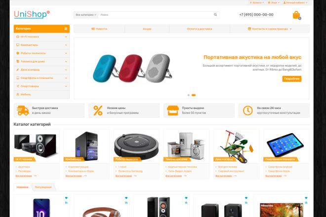 Установлю интернет-магазин OpenCart за 1 день 19 - kwork.ru
