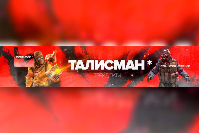 Оформление канала на YouTube, Шапка для канала, Аватарка для канала 25 - kwork.ru