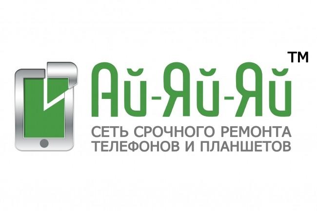 Создам новый логотип 10 - kwork.ru