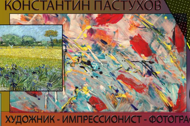 Разработаю рекламный баннер для продвижения Вашего бизнеса 19 - kwork.ru