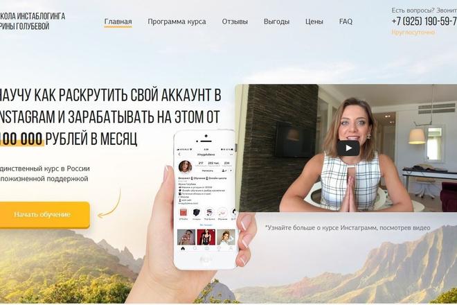 Верстка с Вашего любого макета или же с картинки 18 - kwork.ru