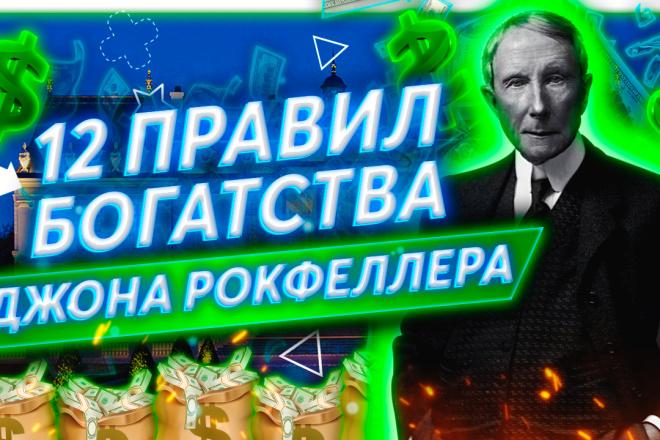 Сделаю креативное превью или обложку для видеоролика на YouTube 12 - kwork.ru