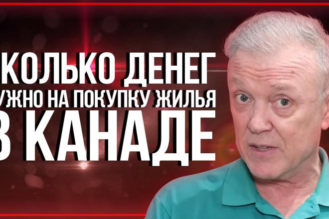 Обложка превью для видео YouTube 44 - kwork.ru