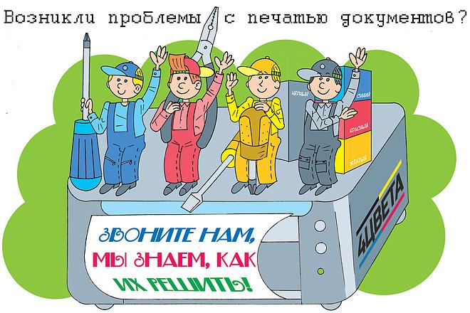 Оперативно нарисую юмористические иллюстрации для рекламной статьи 17 - kwork.ru