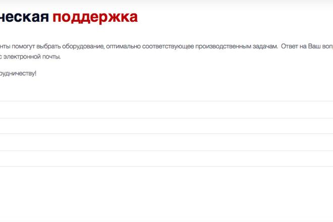 Создам сайт под ключ на WordPress 11 - kwork.ru