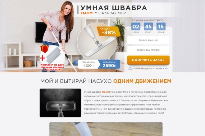 Скопировать лендинг 2 - kwork.ru