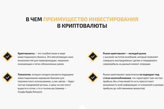 Скопирую страницу любой landing page с установкой панели управления 95 - kwork.ru