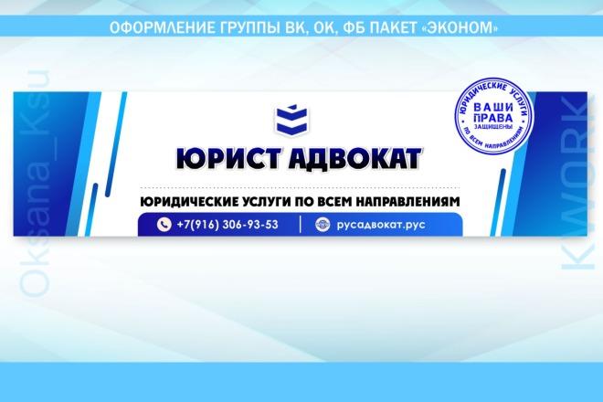 Создам качественный статичный веб. баннер 2 - kwork.ru