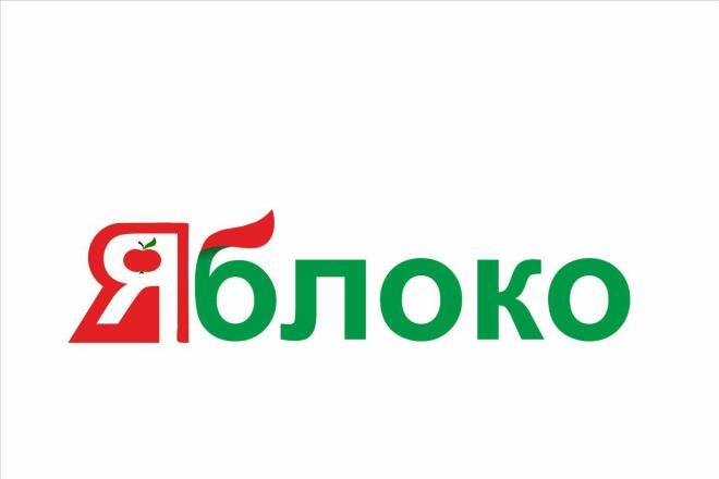 Разработка логотипа С Нуля, исходные Файлы В подарок 11 - kwork.ru