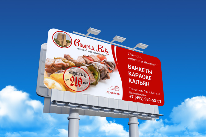 Дизайн для наружной рекламы 61 - kwork.ru