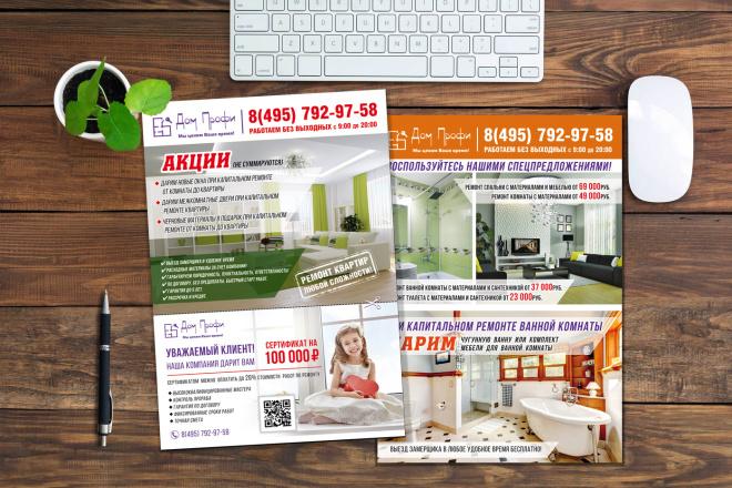 Разработаю дизайн флаера, листовки 14 - kwork.ru