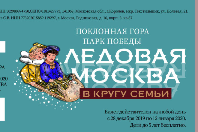 Векторная отрисовка 14 - kwork.ru