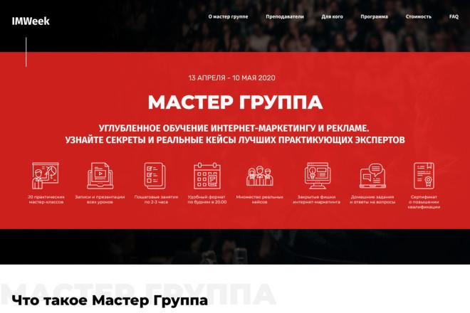 Сделаю верстку любой сложности 23 - kwork.ru