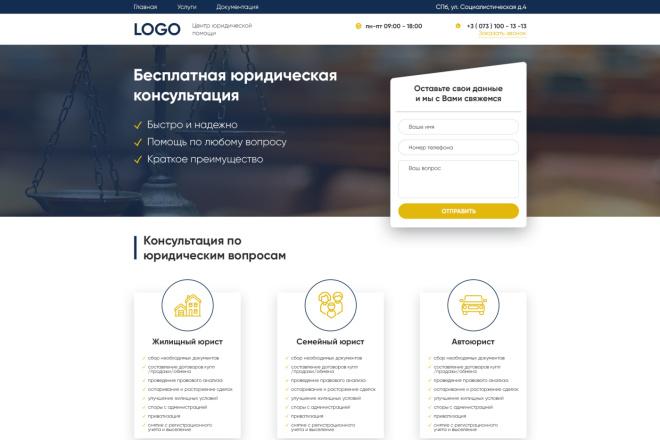 Дизайн страницы сайта 61 - kwork.ru