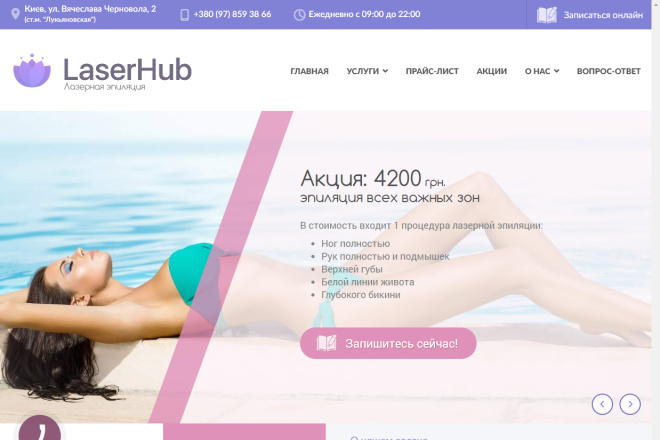 Копия сайта, landing page + админка и настройка форм на почту 24 - kwork.ru