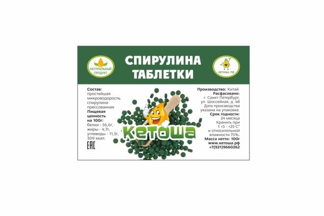 Сделаю дизайн этикетки 57 - kwork.ru