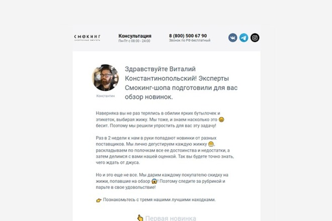 Html-письмо для E-mail рассылки 57 - kwork.ru