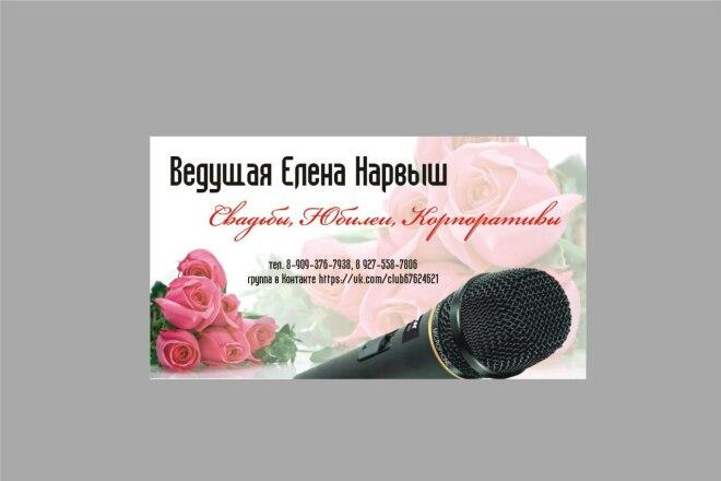 Создам визитку, быстро 6 - kwork.ru