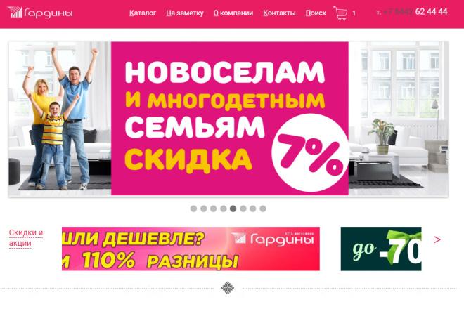 Адаптация страницы сайта под мобильные устройства 6 - kwork.ru