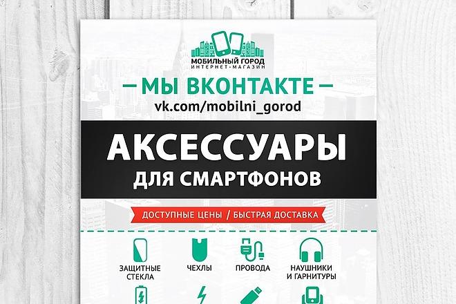 Сделаю 1 баннер с анимацией Gif 16 - kwork.ru