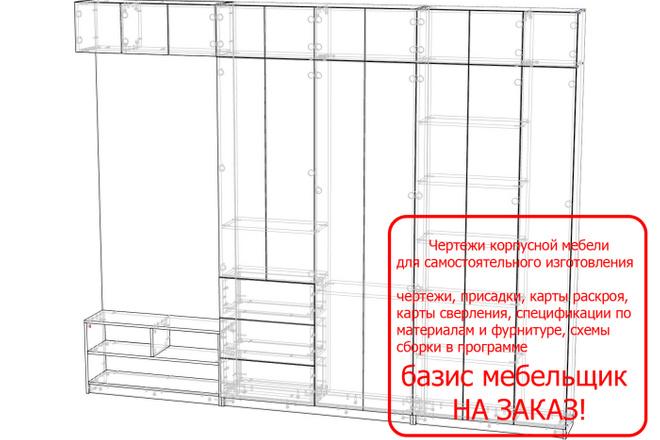 Проект корпусной мебели, кухни. Визуализация мебели 15 - kwork.ru