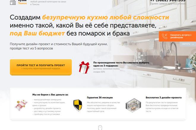 Копия сайта, landing page + админка и настройка форм на почту 21 - kwork.ru