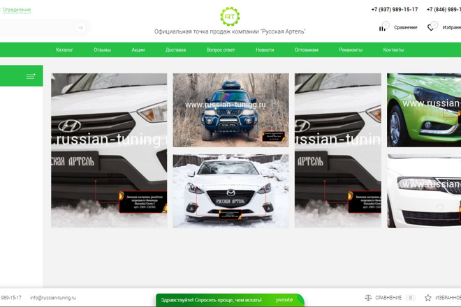 Интернет-магазин на Битрикс 2 - kwork.ru