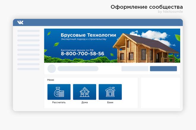 Профессиональное оформление вашей группы ВК. Дизайн групп Вконтакте 34 - kwork.ru