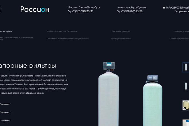 Сверстаю сайт по любому макету 70 - kwork.ru