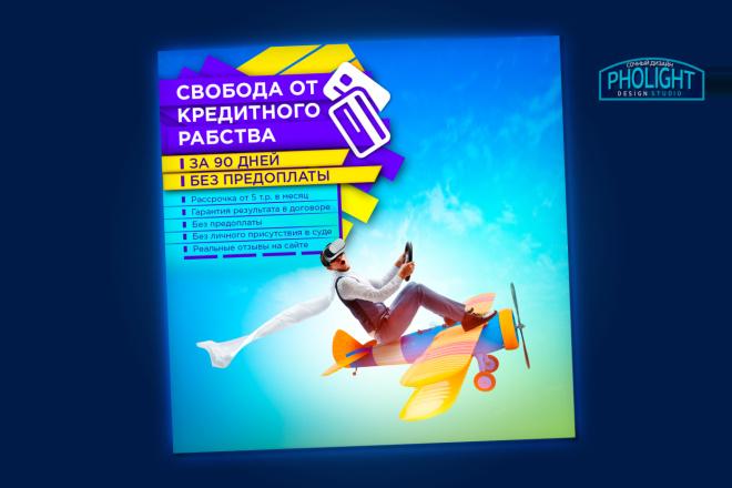 Сочный дизайн креативов для ВК 4 - kwork.ru
